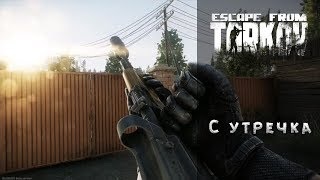 C утречка | Escape From T...