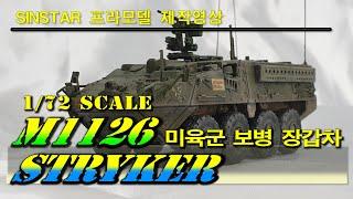 [SINSTAR]미육군장갑차 M1126 프라모델 조립완…