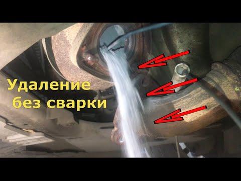 Удаляем катализатор без сварки И без снятие * своими руками  *OPEL * ZAFİRA * ASTRA