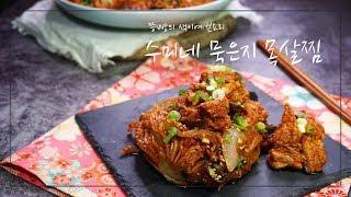 수미네 반찬 묵은지 목살찜 만들기,김수미가 만든 매콤하고 깔끔한 묵은지 요리 레시피,묵은지볶음,How to cook,food hack