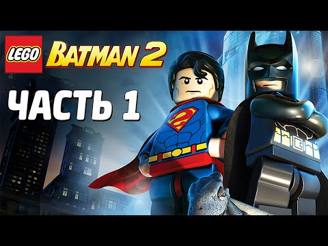 LEGO Batman 2: DC Super Heroes Прохождение - Часть 1 - НОВЫЙ ГОТЭМ