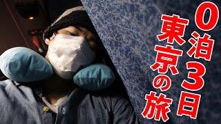 0泊3日!一万円で行く夜行バス東京の旅