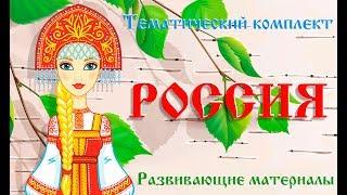 12 Июня - День России. Тематический комплект Россия для детей