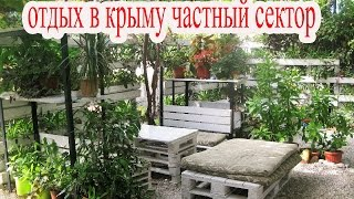 Отдых в Крыму 2017 частный сектор. Все что нужно для отдыха в Крыму.(Отдых в Крыму частный сектор. Все что нужно для отдыха в Крыму. Зайдите на сайт