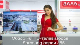 Видео-обзор телевизора Samsung UE40J5500(Купить данный телевизор Вы можете, оформив заказ у нас на сайте: 1. Samsung UE32J5500: http://allo.ua/televizory/samsung-ue32j5500.html?utm_sour..., 2015-12-03T08:20:20.000Z)