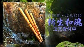 注文ページ http://www.lifeact.jp/kazaoto/cd/shinseiwakon.html 新生...