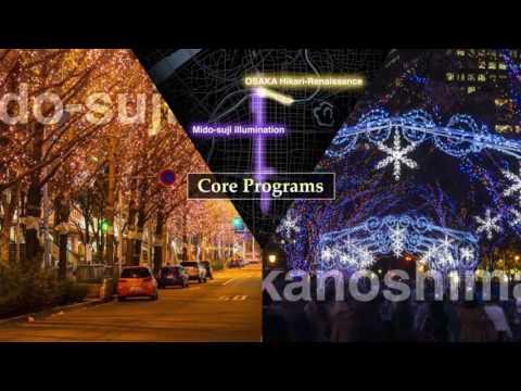 The promotion video of Festival of the Lights in Osaka 2016 / 大阪・光の饗宴2016プロモーションビデオ(ロングバージョン)