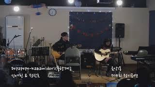 Depapepe Kazamidori풍향계 (cover.) 음악1동 제4회 정기공연 2018/12/22