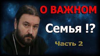 Почему жена и муж собственность друг друга Часть 2 Протоиерей Андрей Ткачёв