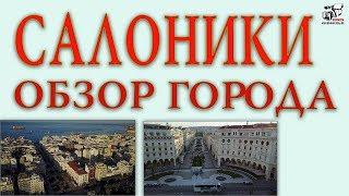 видео Археологический музей Салоников