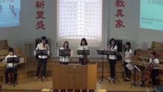 20160522浸信會仁愛堂主日獻樂_呣免驚耶穌在此