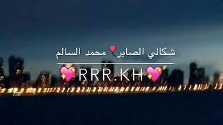 شكالي الصابر- محمد سالم مسرع
