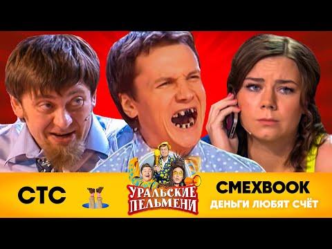 СМЕХBOOK | Деньги