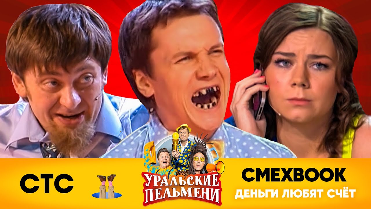 СМЕХBOOK | Деньги любят счет | Уральские пельмени