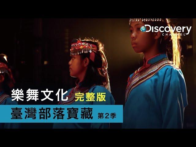 臺灣部落寶藏 第2季 : 樂舞文化