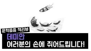 """""""데미안"""" by 헤르만 헤세 한번에 …"""