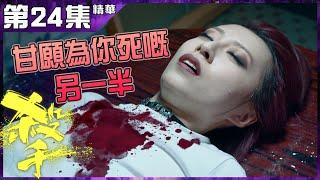 殺手|第24集精華  甘願為你死嘅另一半|陳豪|龔嘉欣