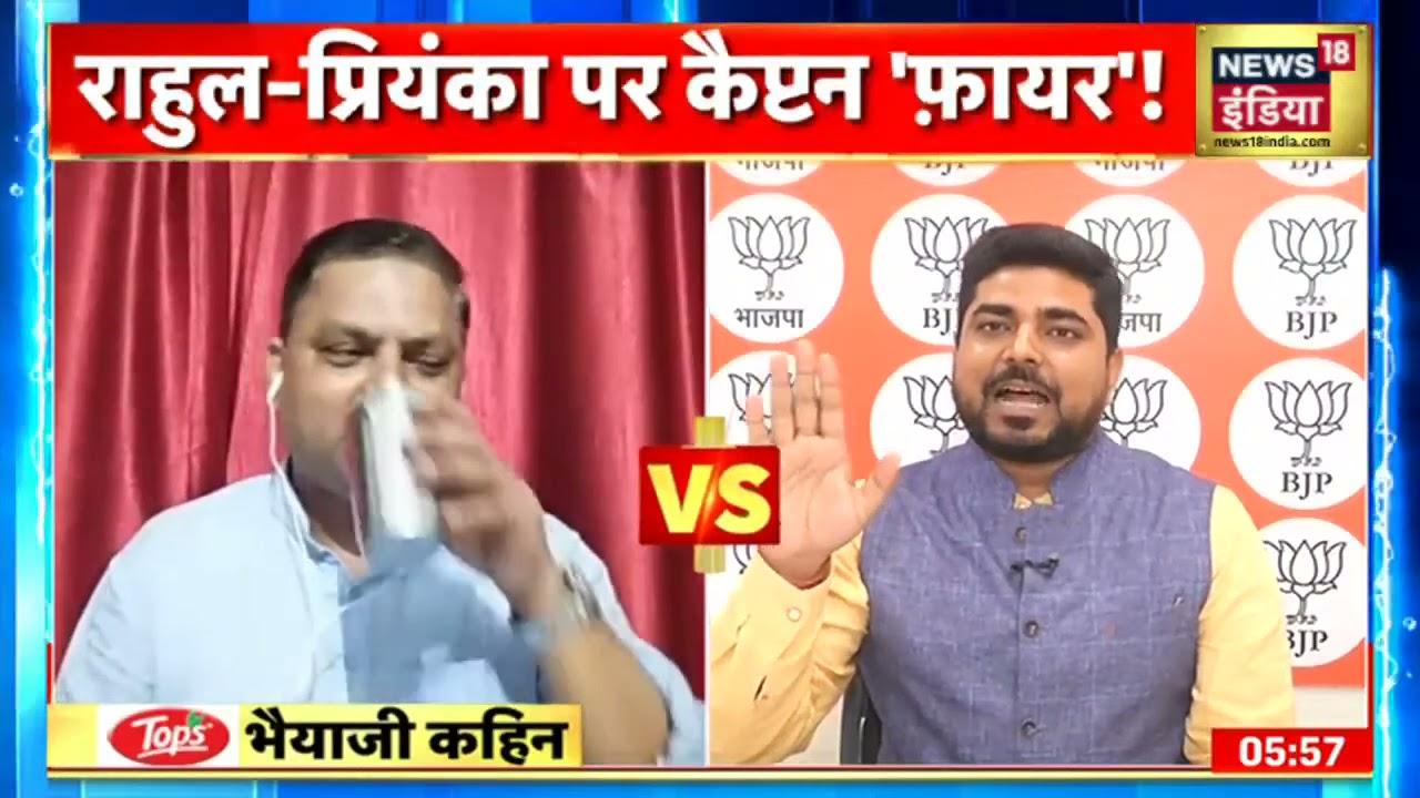 राहुल प्रियंका पर 'कैप्टन' फ़ायर! Bhaiyaji Kahin
