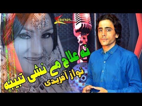Pashto New Songs 2019 Nawaz Afridi - Na Elaaj Me Nashe Tobeba