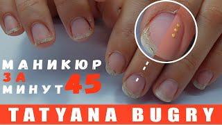 МАНИКЮР за 45 МИНУТ УСПЕЮ Татьяна Бугрий