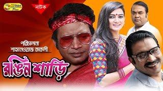 Rongin Shari   Most Popular Bangla Natok   Pran Ray. Aporna, Shohidul Alam Shacchu   CD Vision