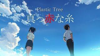 「君の名は。」 Plastic Tree - 真っ赤な糸 【MAD】