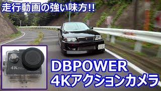 〇購入方法はこちら(2通りあります) DBPOWER 4K アクションカメラ https...