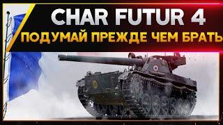 Char Futur 4 - ПОДУМАЙ ПРЕЖДЕ ЧЕМ БРАТЬ! Стрим World of Tanks