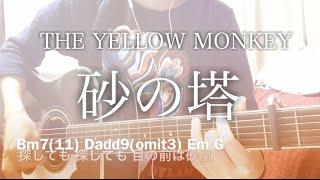 【弾き語り】砂の塔 / THE YELLOW MONKEY【コード歌詞付き】ドラマ「砂の塔〜知りすぎた隣人」主題歌
