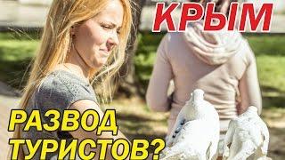 Как разводят туристов в Крыму. Севастополь 2016(со скрытой камерой прогулялись по площади в Севастополе Я думаю, что такие