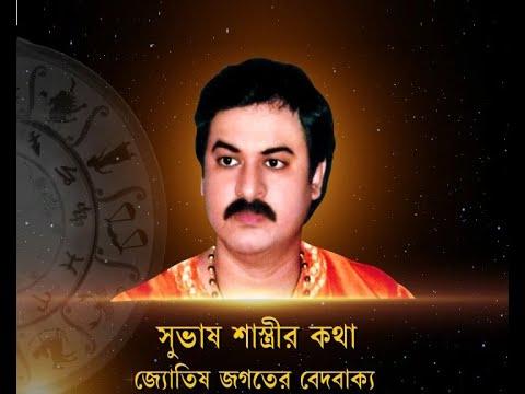 SUBHAS SASTRI ( Astrology ) CTVN Programme on Jan 10, 2019 at 6:35 PM