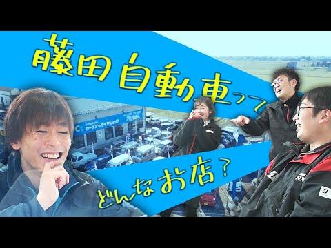 株式会社 藤田自動車企業紹介動画サムネイル