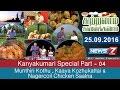 Sutralam Suvaikalam - Munthiri Kothu , Kaaya Kozhukattai & Nagercoil Chicken Saalna