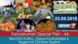 Sutralam Suvaikalam - Munthiri Kothu , Kaaya Kozhukattai & Nag…