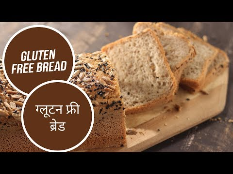 Gluten Free Bread | ग्लूटन फ्री ब्रेड | Sanjeev Kapoor Khazana