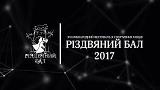 XIV МІЖНАРОДНИЙ ФЕСТИВАЛЬ ЗІ СПОРТИВНИХ ТАНЦІВ I РІЗДВЯНИЙ БАЛ - 2017 I LIVE