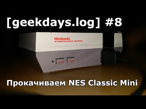 [geekdays.log] #8 - прокачиваем NES Classic Mini / Pumping Up NES Classic Mini