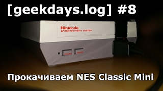 [geekdays.log] #8 - прокачиваем NES Classic Mini
