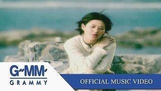 เพิ่งรู้ว่ารัก - หนุ่ย นันทกานต์【OFFICIAL MV】