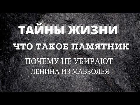 Тайны жизни. Что такое памятник? Почему не убирают Ленина из мавзолея.