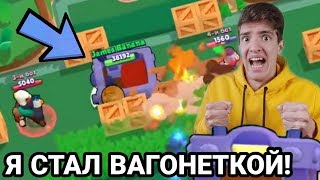 БАНАН СТАЛ ВАГОНЕТКОЙ В БРАВЛ СТАРС!