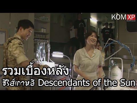 เบื้องหลังซีรีส์เกาหลี Descendants Of The Sun ซงจุงกิ ซองเฮเคียว ที่คุณห้ามพลาด !!!