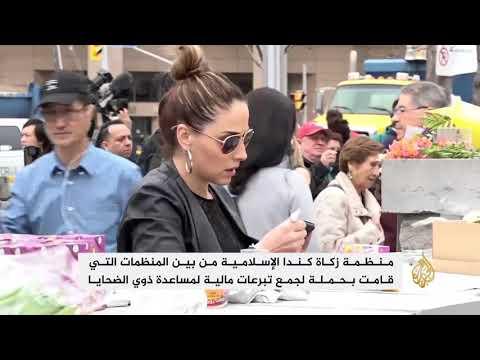 منظمة إسلامية تجمع تبرعات لذوي ضحايا الدعس بكندا  - 17:22-2018 / 5 / 17