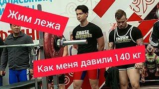 Соревнования по Жиму Лежа  Как Меня УБИЛИ 140 Кг
