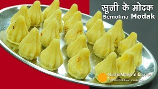 Instant Rava Modak | सूजी के मोदक । Semolina modak with Condensed milk
