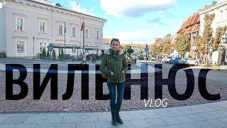 vlog На выходные в ВИЛЬНЮС