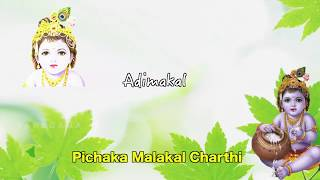 Adimakal Malayalam Movie | Chethi Mandaram Thulasi Lyric Video