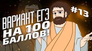 ВАРИАНТ #13 ЕГЭ 2021 ФИПИ НА 100 БАЛЛОВ (МАТЕМАТИКА ПРОФИЛЬ)