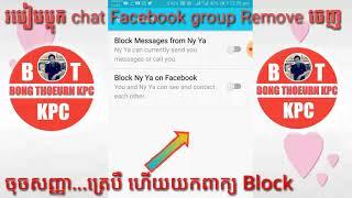 របៀបប្លុក chat Facebook group Remove ចេញ