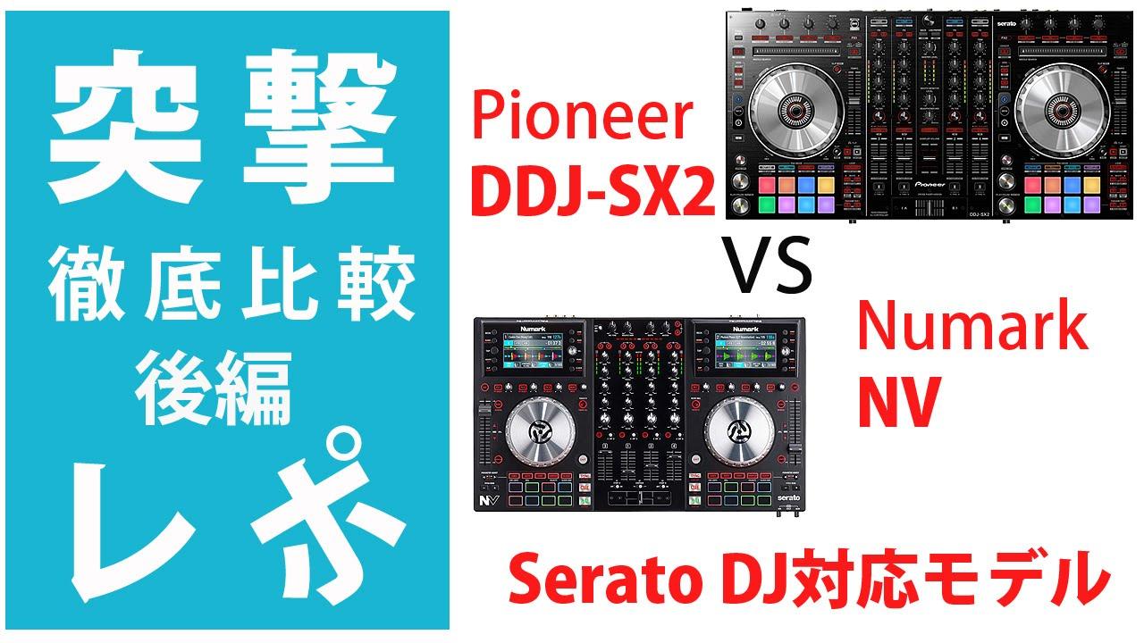 pioneer ddj sx2 vs numark nv